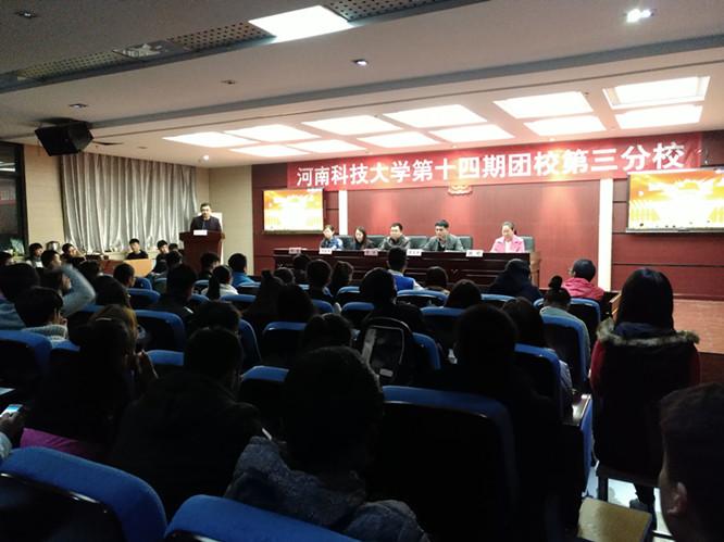团校学??o?_河南科技大学第十四期团校第三分校开班典礼