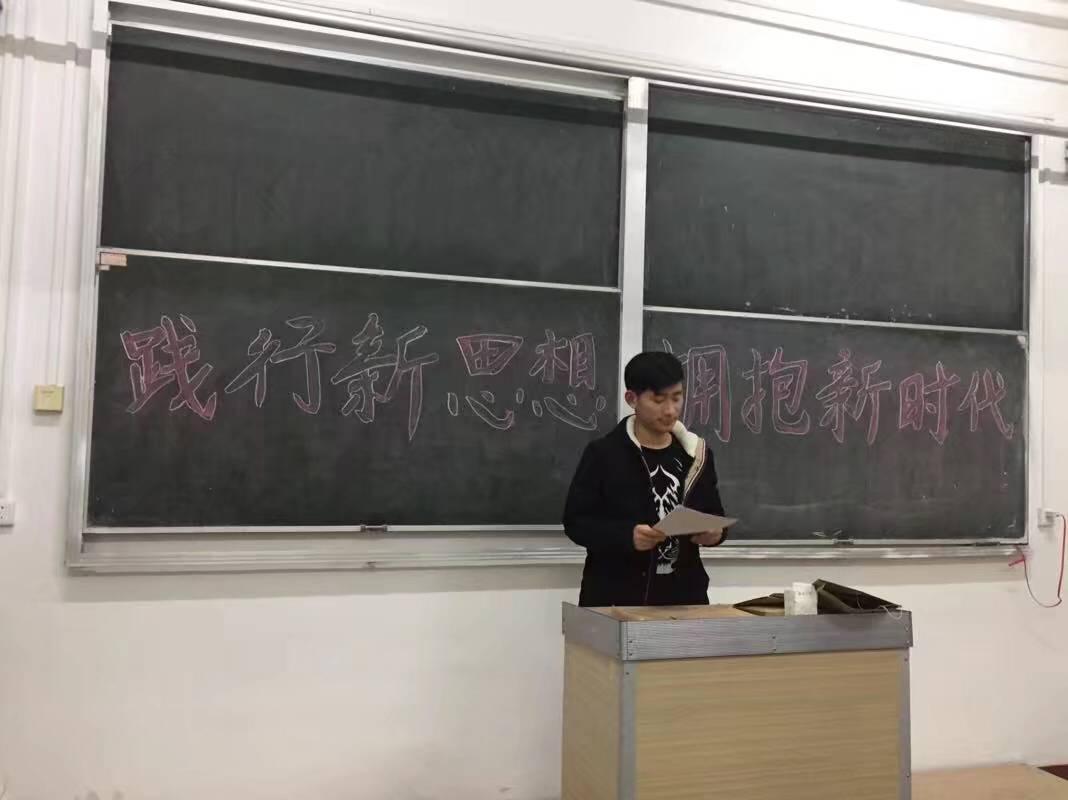 科技大学 学校动态信息  2017年12月25日,为牢牢把握习近平新时代中国